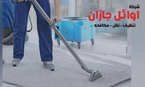 شركة تنظيف في جازان