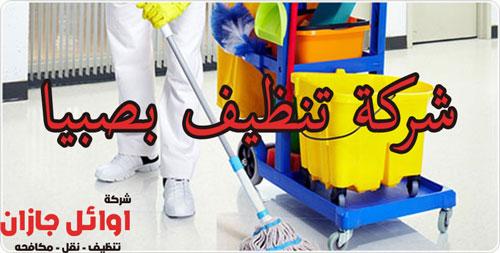 طريقة تنظيف ارضيات بصبيا