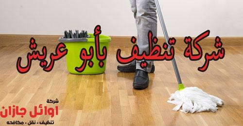 شركة تنظيف بأبو عريش