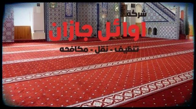تنظيف المساجد بجازان